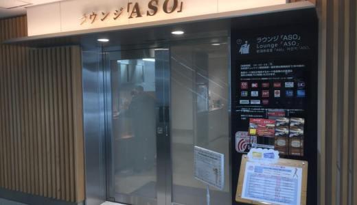 熊本空港のラウンジ「ASO」がカードラウンジではかなり良かった。