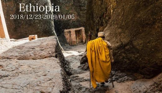 【まとめ】2018年-2019年の年末年始!エチオピア旅!