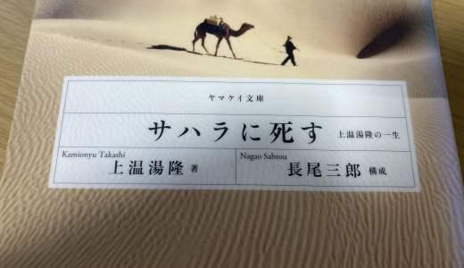 「サハラに死す―上温湯隆の一生」を読んで旅に出たくなりました。