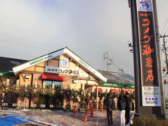 清田通にオープンしたコメダ珈琲店清田北野店