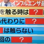 インフルエンザ感染率を10分の1にする予防法【前編】