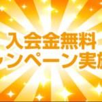 増税分よりお得なキャンペーン!!