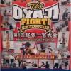ボクシングな1日!!【後編】