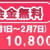 入会金無料CP最終日!!
