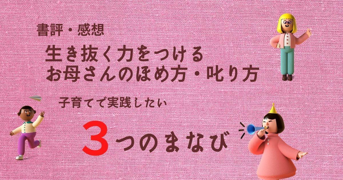 ブログアイキャッチ画像 「お母さんの笑顔が子どもを伸ばす」子育てで実践したい3つのまなび