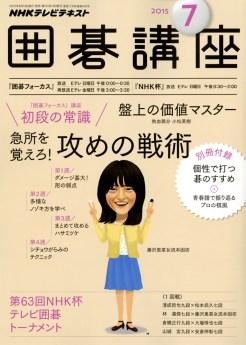 NHK出版「囲碁講座」2015/07