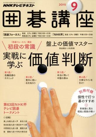 NHK出版「囲碁講座」2015/09