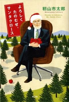 yoroshiku-tanomuze-santa-b