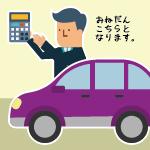 車検申込みステップ4