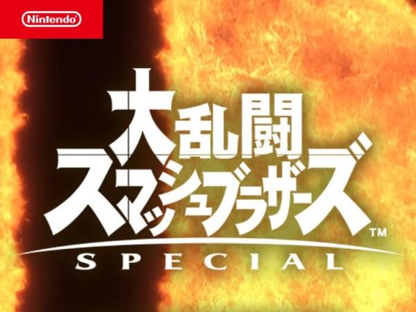 大乱闘スマッシュブラザーズSPECIAL(スペシャル)発売情報