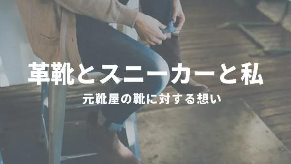 革靴とスニーカーと私 アイキャッチ画像