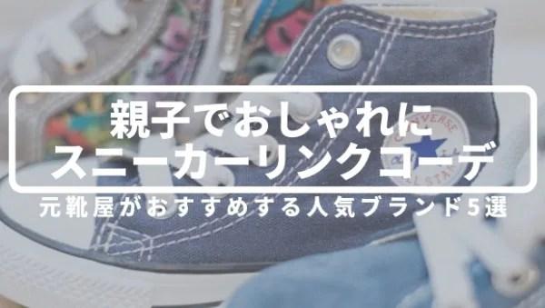 スニーカー親子リンクコーデ アイキャッチ画像