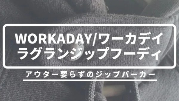 workaday zip-hoody eyecatch