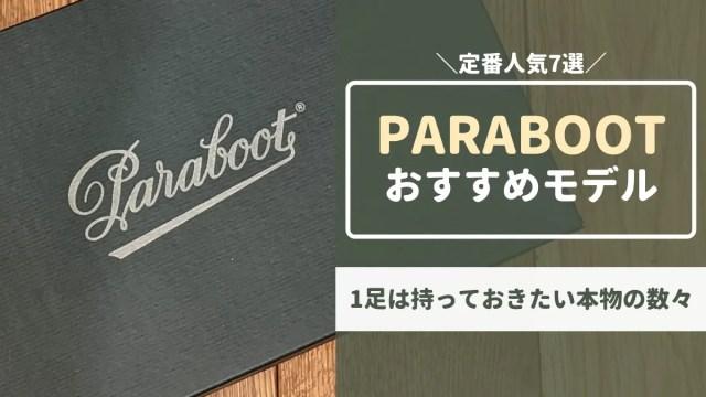 パラブーツの定番人気・おすすめモデル・サムネイル画像