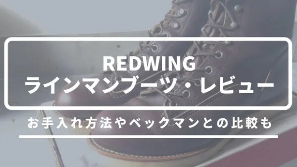 redwing lineman eyecatch