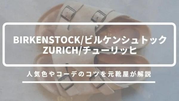birkenstock-zurich eyecatch