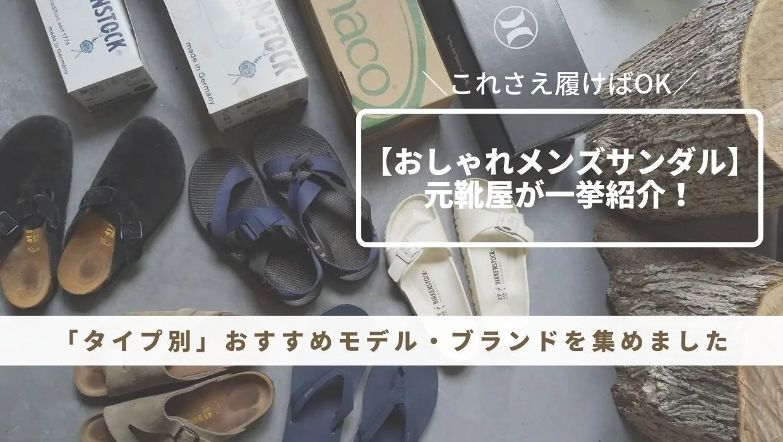 【これさえ履けばOK】「おしゃれメンズサンダル」タイプ別おすすめモデル・ブランドを元靴屋が一挙紹介!・アイキャッチ画像