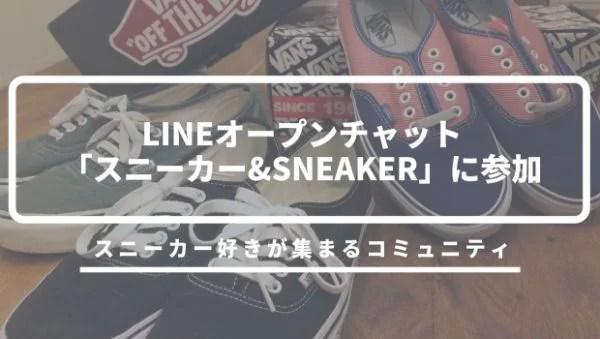 LINEオープンチャット「スニーカー&SNEAKER」アイキャッチ画像