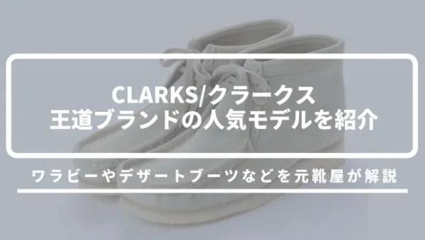 【王道ブランド「クラークス」ワラビーやデザートブーツなど人気モデルを元靴屋が解説】アイキャッチ画像