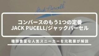 【ジャックパーセル|コンバースのもう1足の定番人気スニーカーを元靴屋が解説】アイキャッチ画像