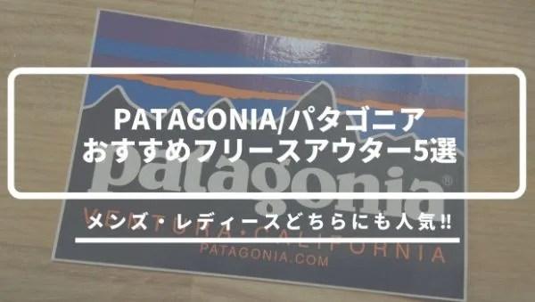 【パタゴニア好きのおすすめフリースアウター5選、メンズ・レディースどちらにも人気‼】アイキャッチ画像