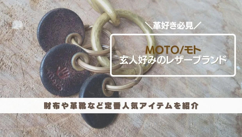 【玄人好み】「MOTO/モト」革好きの方必見のレザー&シルバーアイテムのブランドをご紹介・アイキャッチ画像