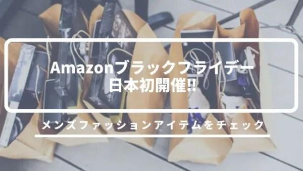 【Amazonブラックフライデー】黒にちなんだファッションアイテムがお得に‼アイキャッチ画像