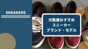 「元靴屋おすすめのスニーカーブランド・モデル」カテゴリーアイキャッチ画像
