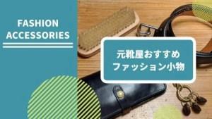 元靴屋おすすめのファッション小物カテゴリーアイキャッチ画像