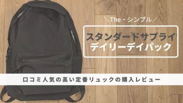 シンプル・使いやすさが人気のバッグ「スタンダードサプライ・デイリーデイパック」