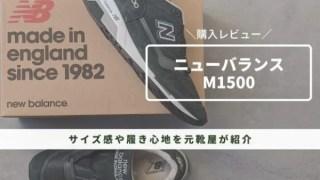 UKメイドの名品番【ニューバランスM1500・レビュー】サイズ感や履き心地を元靴屋が紹介・アイキャッチ画像