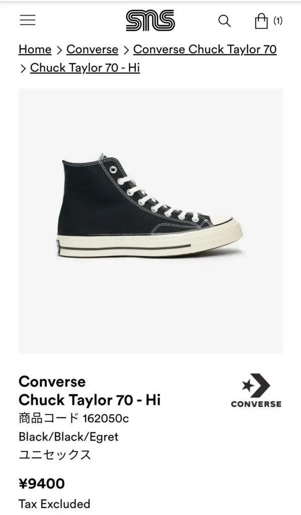 『コンバース・CT70』日本語対応のおすすめ海外通販サイトを元靴屋が紹介・購入画像
