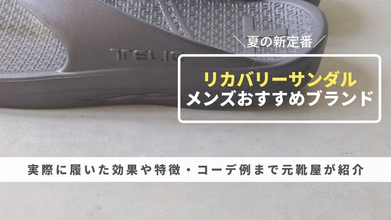 【夏の新定番】リカバリーサンダルおすすめメンズブランド5選!元靴屋がご紹介・アイキャッチ画像