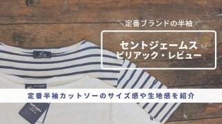 【セントジェームス ピリアック】定番半袖ボーダーカットソー、サイズ感やコーデをレビュー・アイキャッチ画像