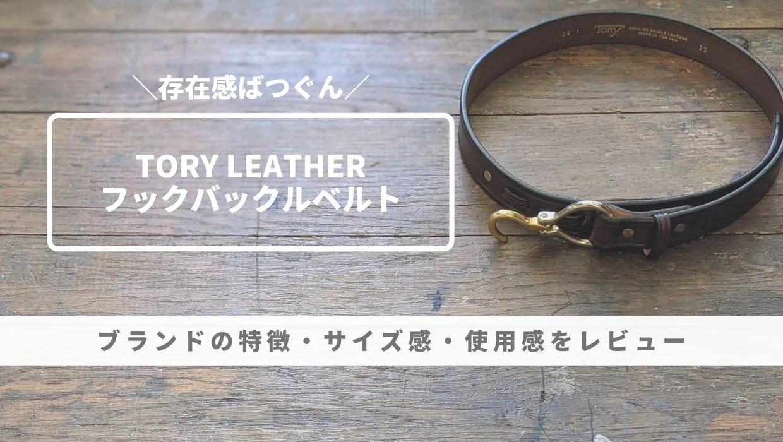 【TORY LEATHER/トリーレザー】アメリカ製の名作レザーベルトをレビュー・アイキャッチ画像