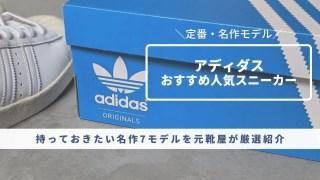 【アディダス人気スニーカー】持っておきたい定番・名作7モデルを元靴屋が紹介・アイキャッチ画像