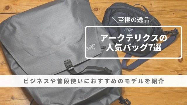 【至極の逸品】カバン好きがアークテリクスの人気バッグ7モデルを厳選、ビジネスに使えるおすすめリュック・アイキャッチ画像