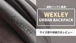 WEXLEY URBAN BACKPACKの使用感・収納力レビュー・サムネイル画像