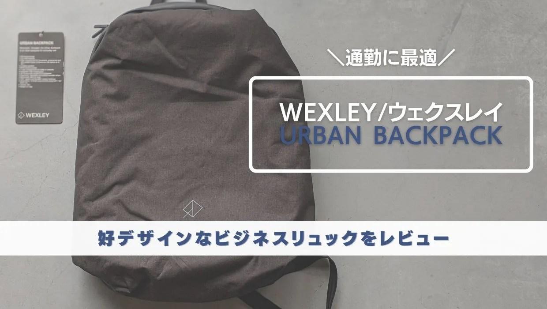 【WEXLEY URBAN BACKPACK】通勤に最適なビジネスリュックの使用レビュー・アイキャッチ画像