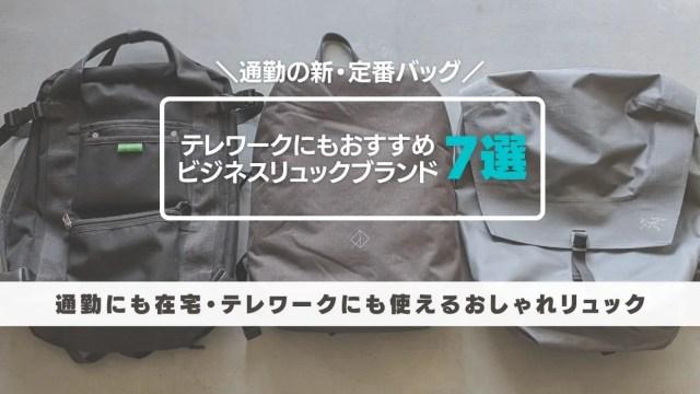 【通勤の新・定番バッグ】在宅テレワークにもおすすめのおしゃれビジネスリュックブランド7選・アイキャッチ画像