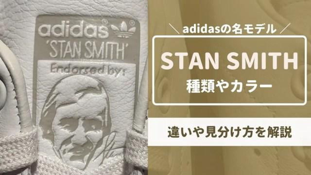 アディダス・スタンスミスの種類や違い・アイキャッチ画像
