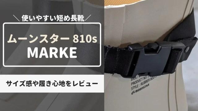 【ムーンスター810s MARKE レビュー】使いやすい長靴モデルのサイズ感や履き心地・サムネイル画像
