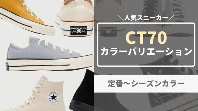 【コンバースCT70のカラーバリエーション】サムネイル画像