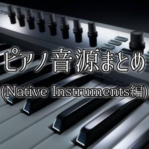 所持ピアノ音源をレビューしてみた【Native Instruments編】