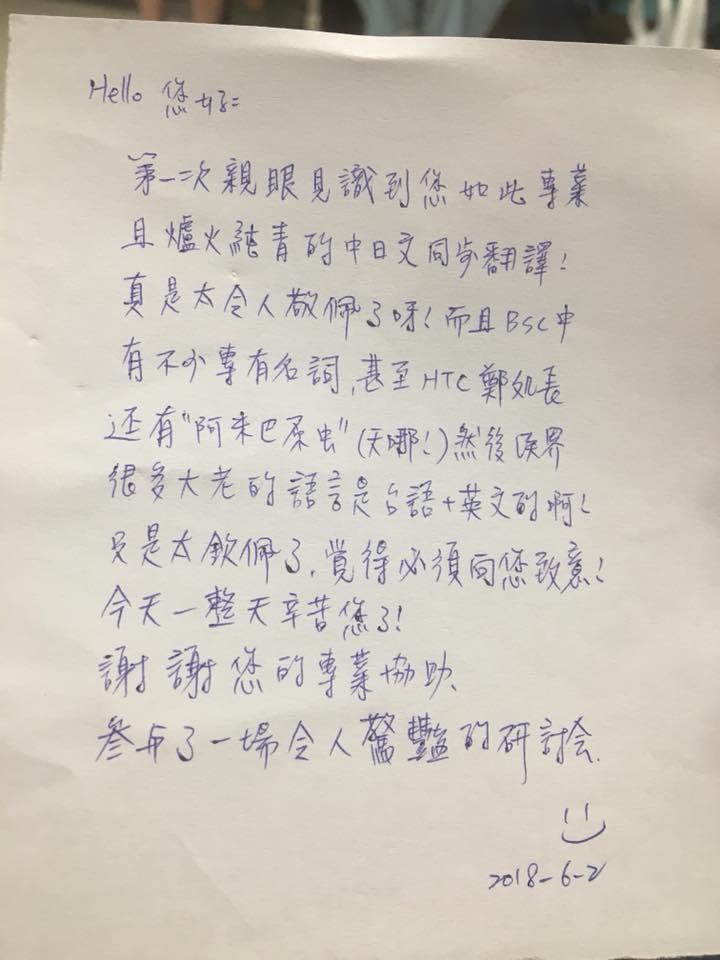 首頁 - Hiroshi口筆譯 / Hiroshi日本語教學