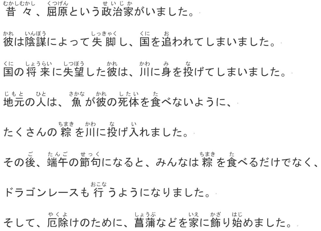 (字彙) 端午節相關的日文 - Hiroshi口筆譯 / Hiroshi日本語教學