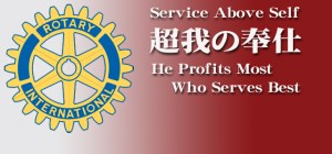 service_above_self1