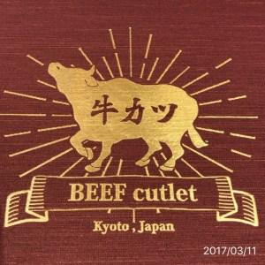 広島エキシティにオープンした牛カツ専門店「勝牛」へ行ってみた感想