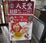 【販売終了】カープなクリームパン?八天堂が宮島サービスエリアで期間限定販売中!