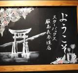 スターバックスコーヒー厳島表参道店がついに開店!店内から見える宮島の風景にうっとり♪